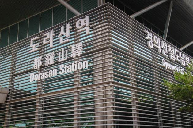Dorasan Station DMZ South Korea